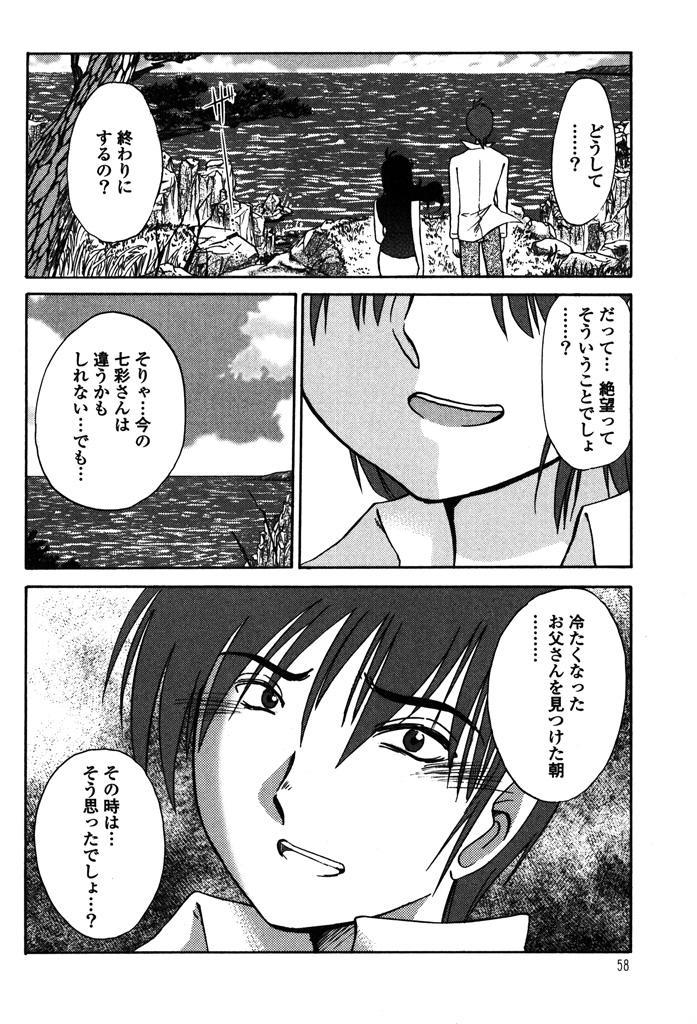 Monokage no Iris 2 59