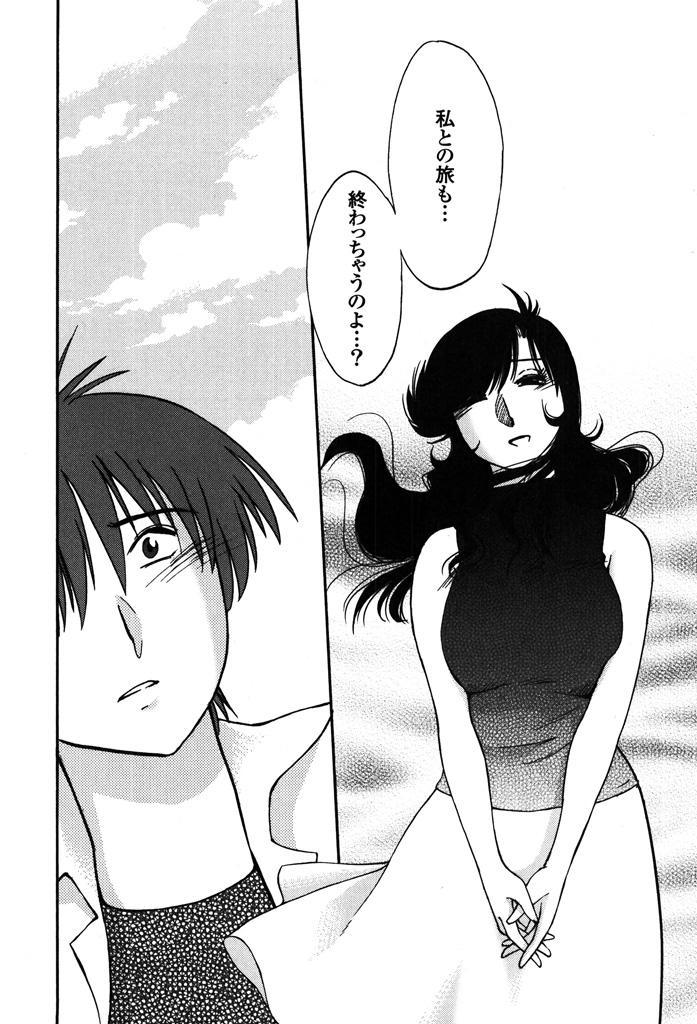 Monokage no Iris 2 62