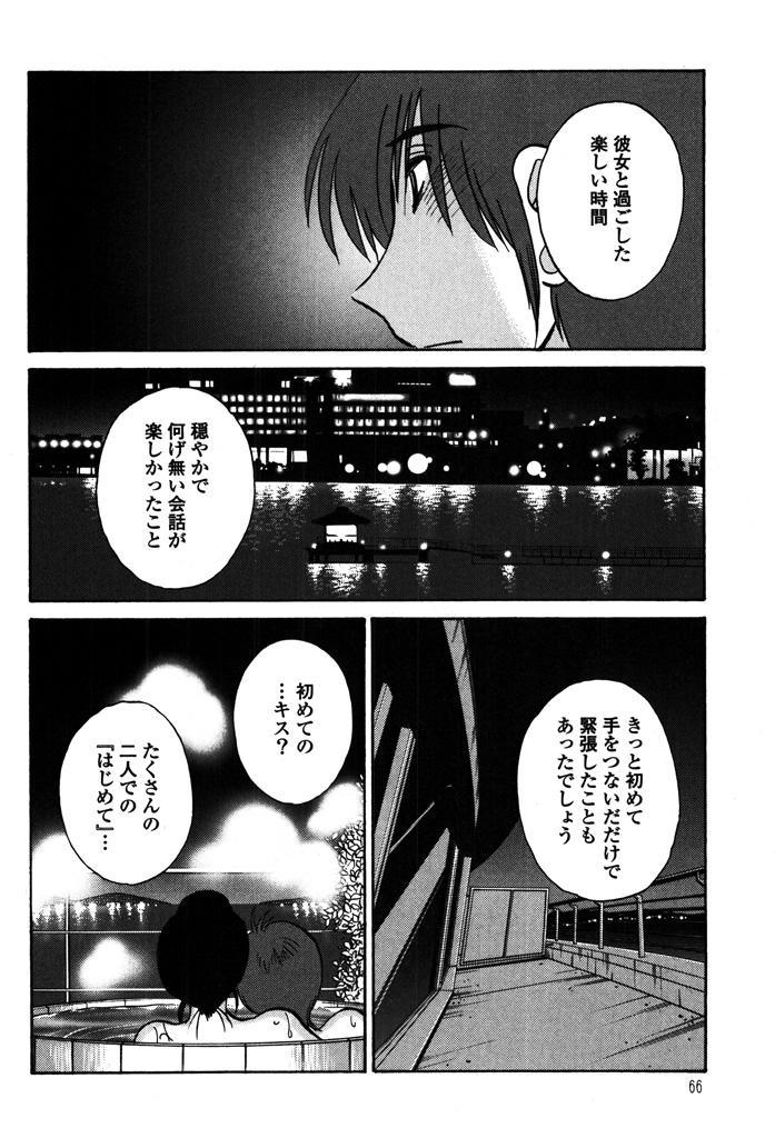 Monokage no Iris 2 67