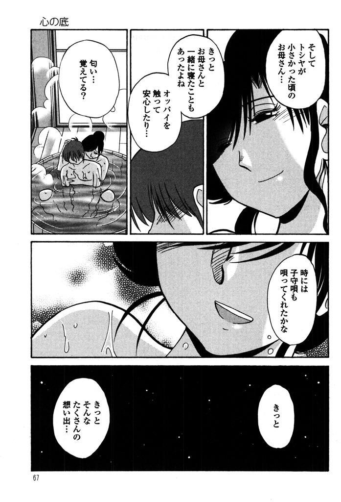 Monokage no Iris 2 68
