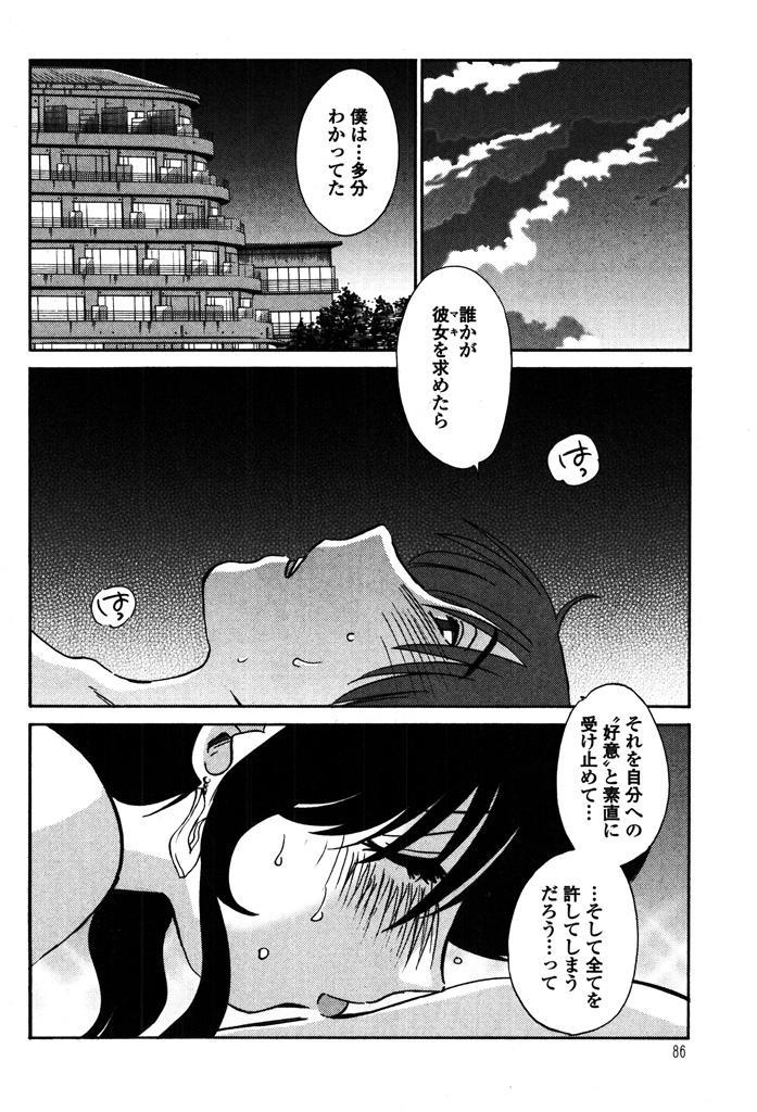 Monokage no Iris 2 87