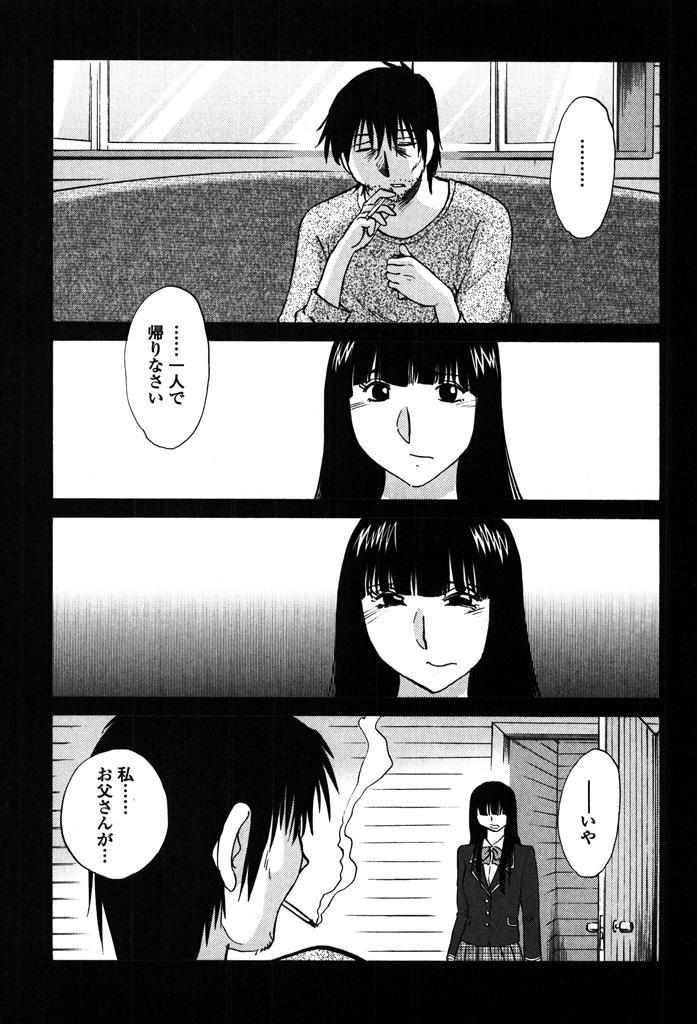 Monokage no Iris 2 8