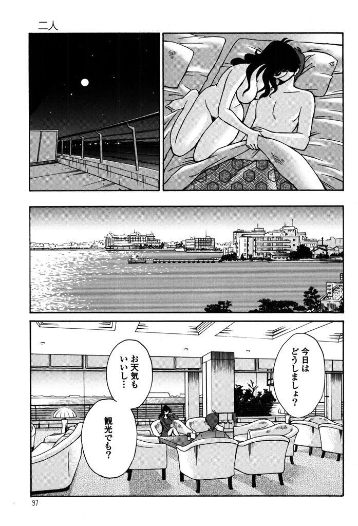 Monokage no Iris 2 98