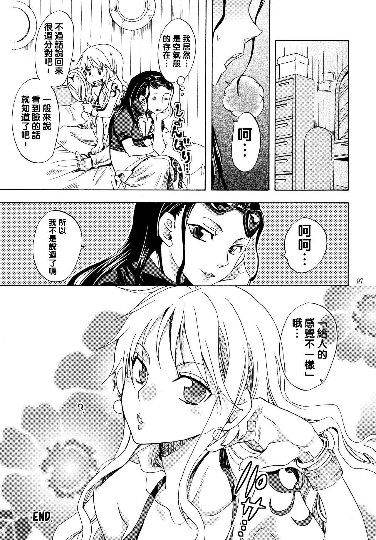 Seichou Shimashita. | You're so grown up! 17