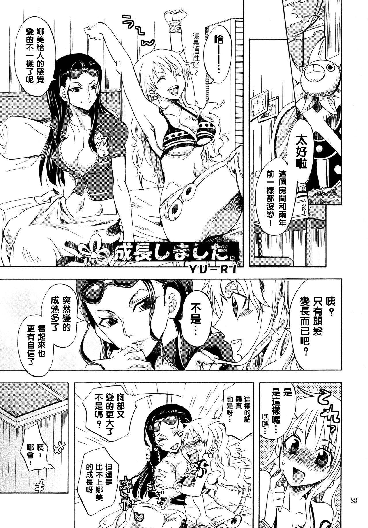 Seichou Shimashita. | You're so grown up! 3