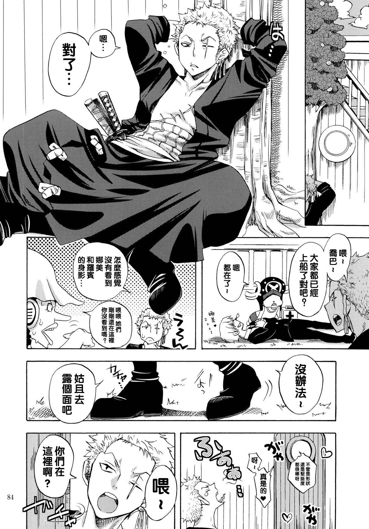 Seichou Shimashita. | You're so grown up! 4