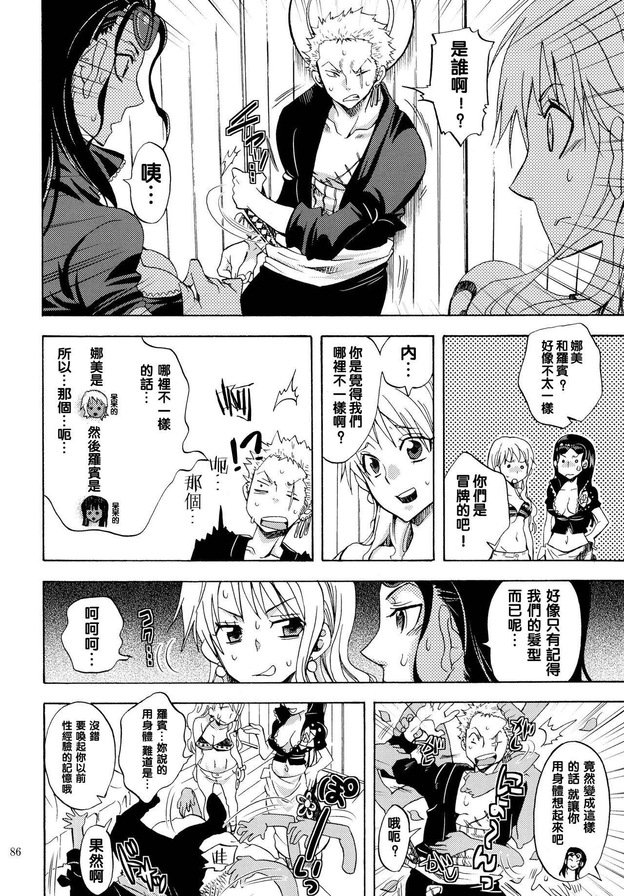 Seichou Shimashita. | You're so grown up! 6