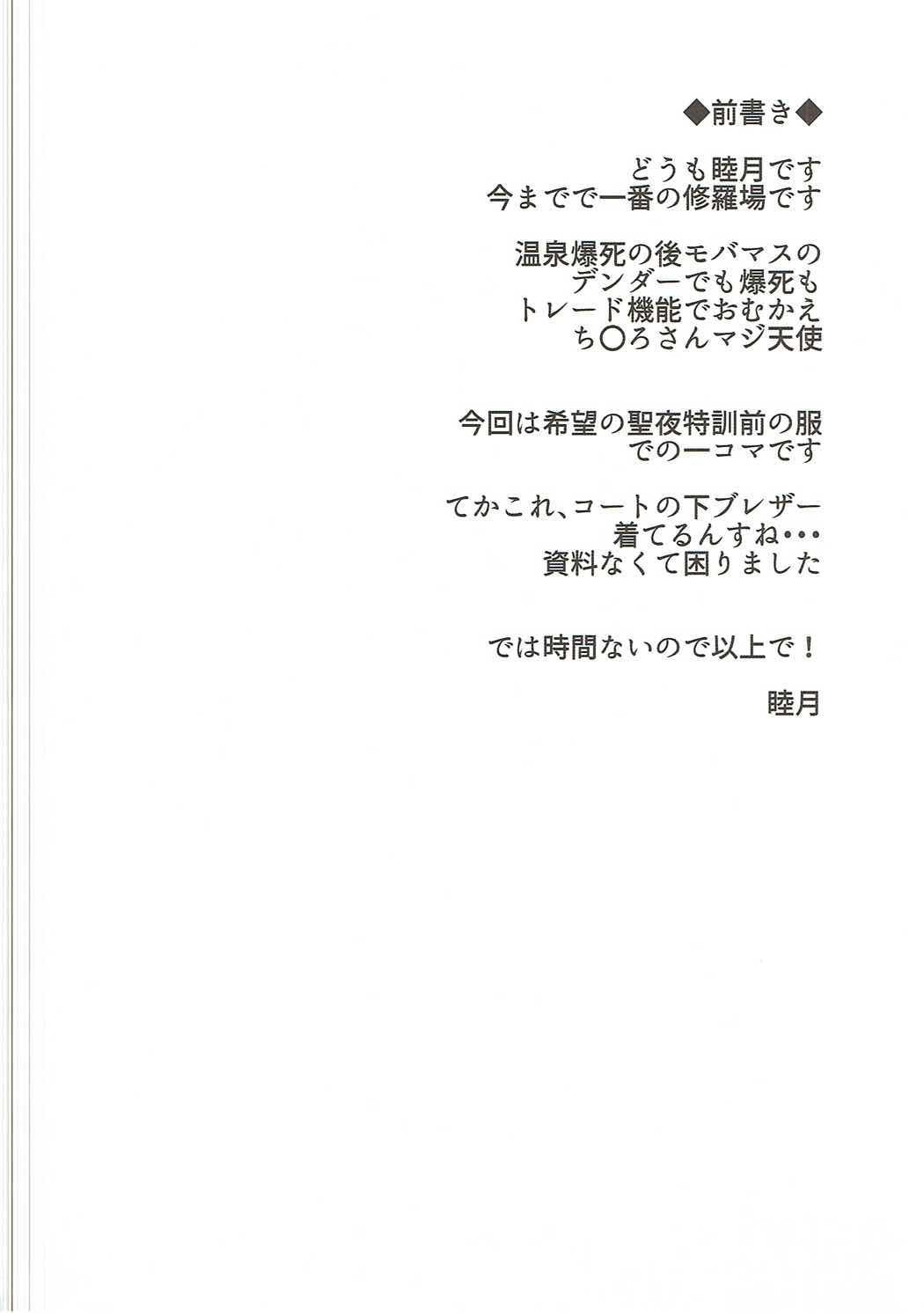 Koiiro Karen 2 2