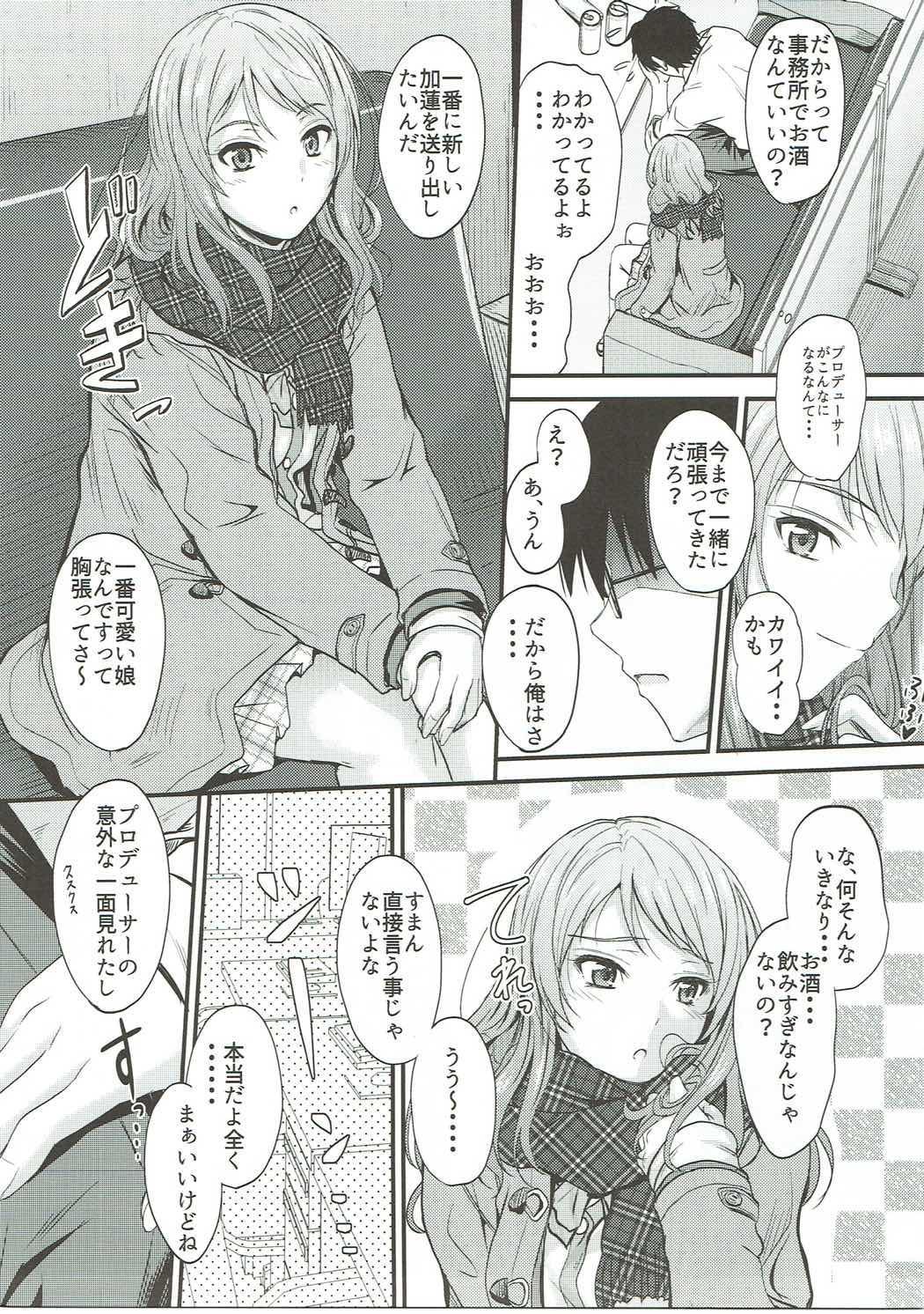 Koiiro Karen 2 5