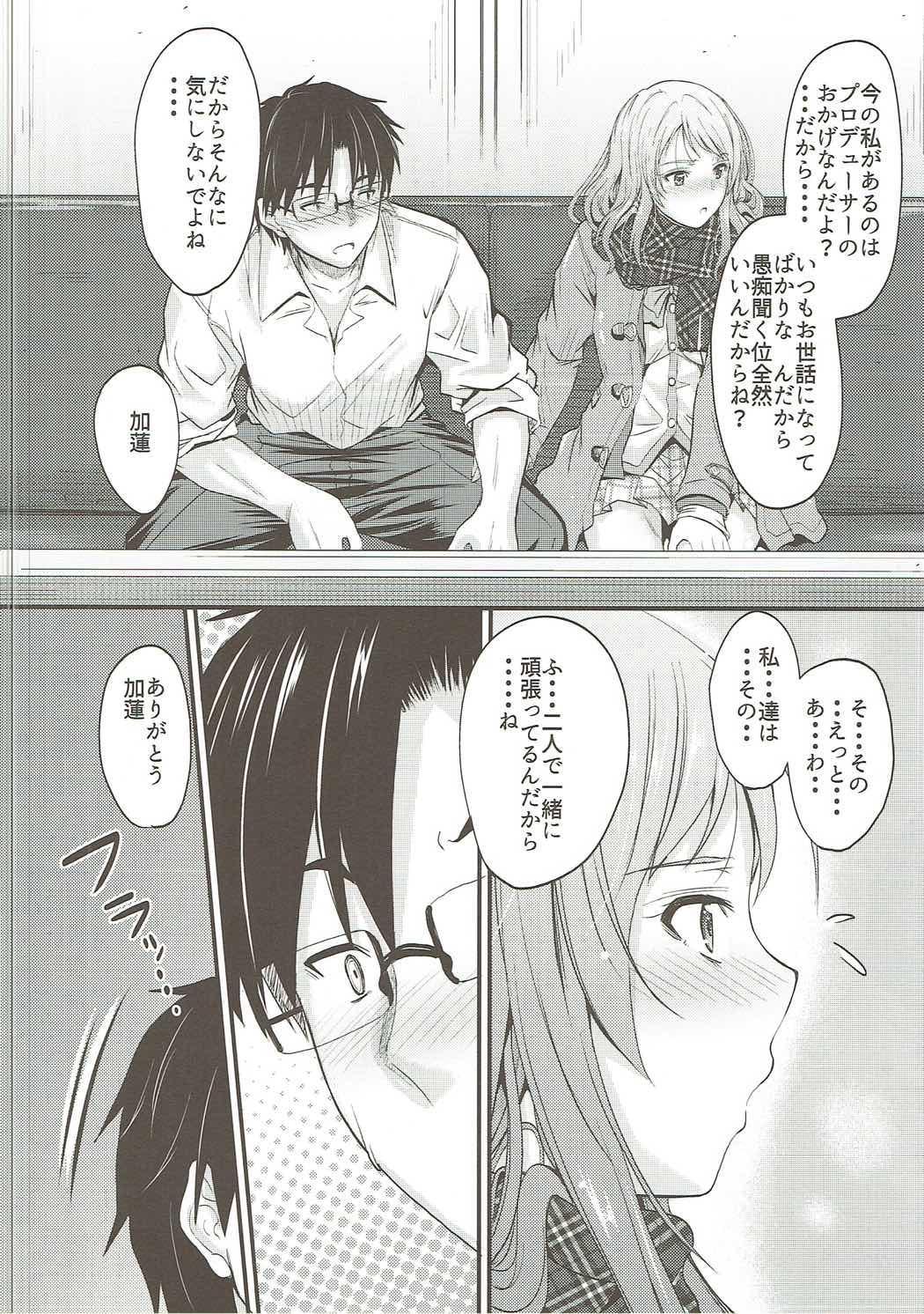 Koiiro Karen 2 6