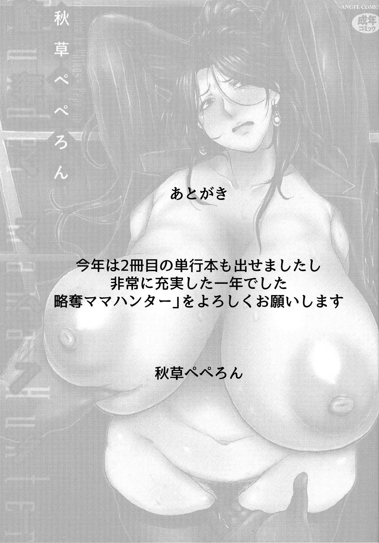 Nishizumi-ryuu Kodanejiru Senbetsu Tanetsukedou 19