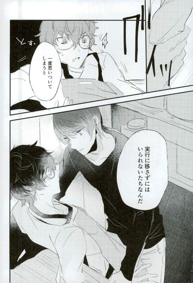 Okane ga Nakute Shokuyoku ga Mitasenai Node 14