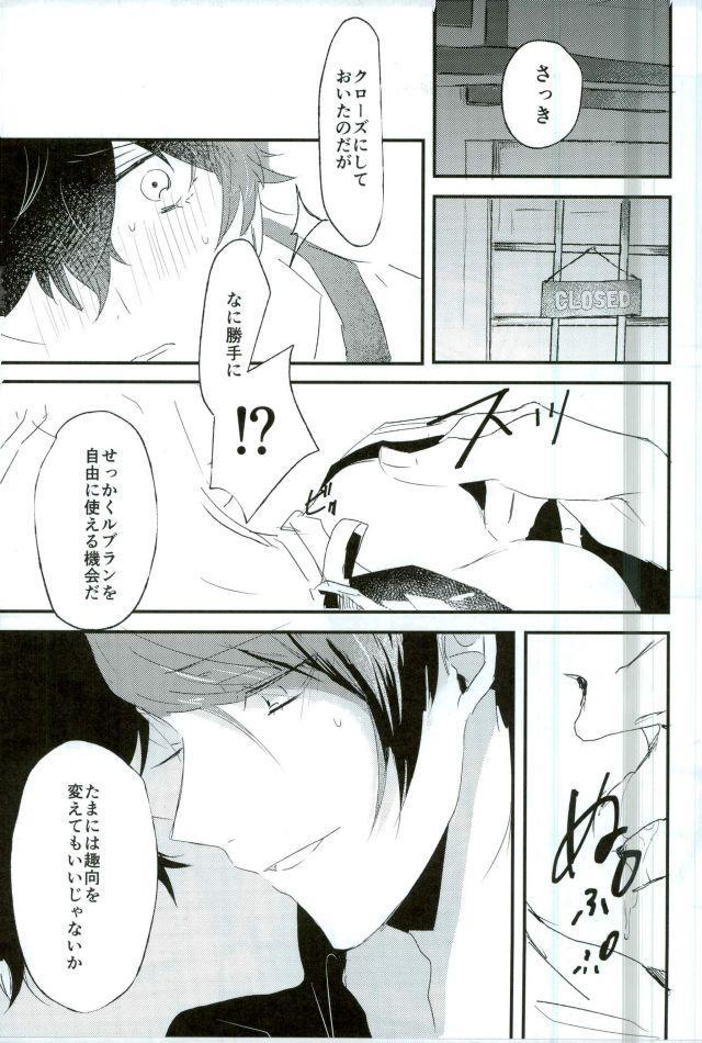 Okane ga Nakute Shokuyoku ga Mitasenai Node 17
