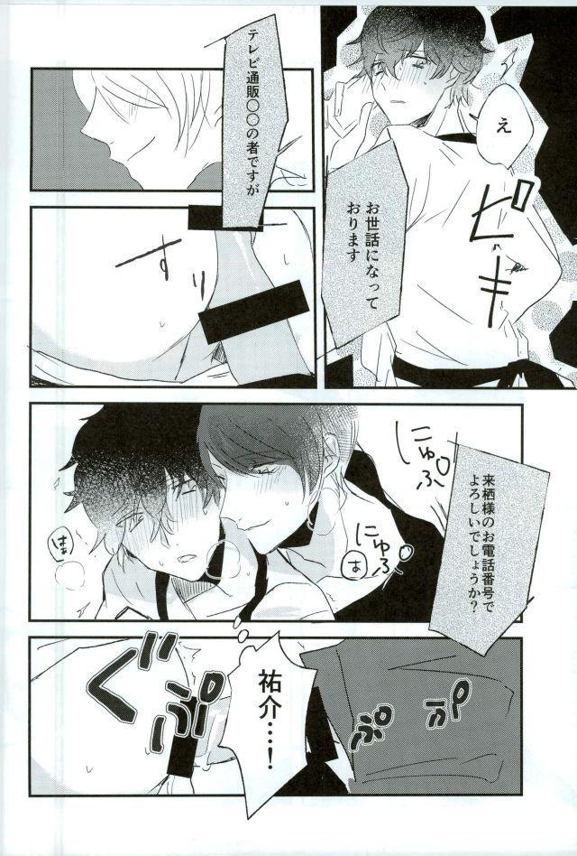 Okane ga Nakute Shokuyoku ga Mitasenai Node 18