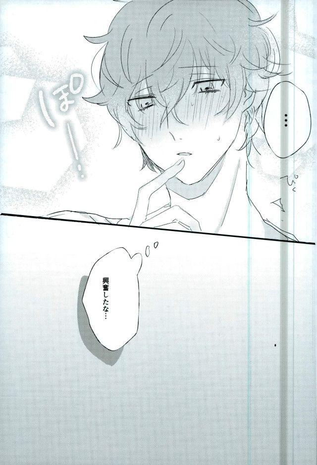 Okane ga Nakute Shokuyoku ga Mitasenai Node 23