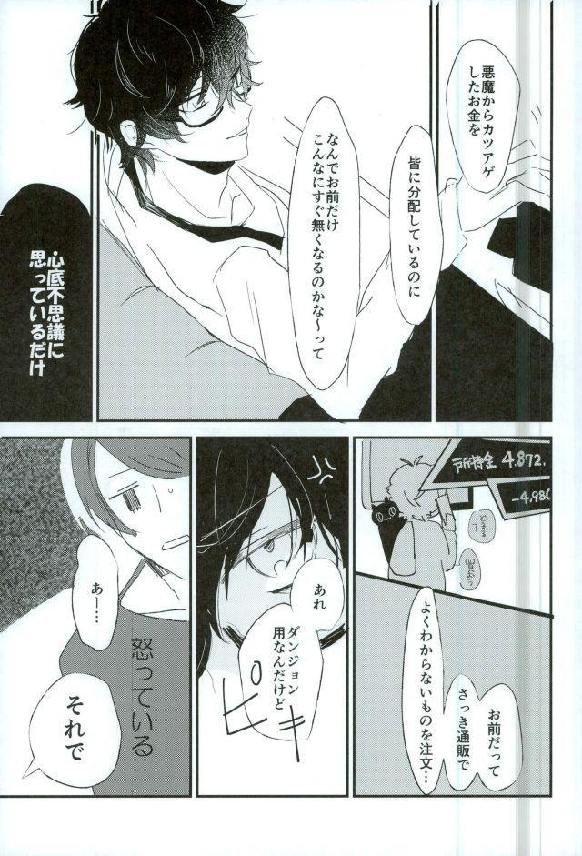 Okane ga Nakute Shokuyoku ga Mitasenai Node 3