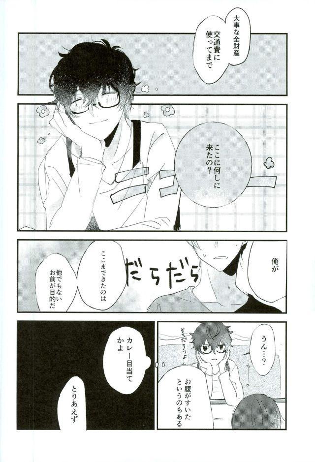 Okane ga Nakute Shokuyoku ga Mitasenai Node 4