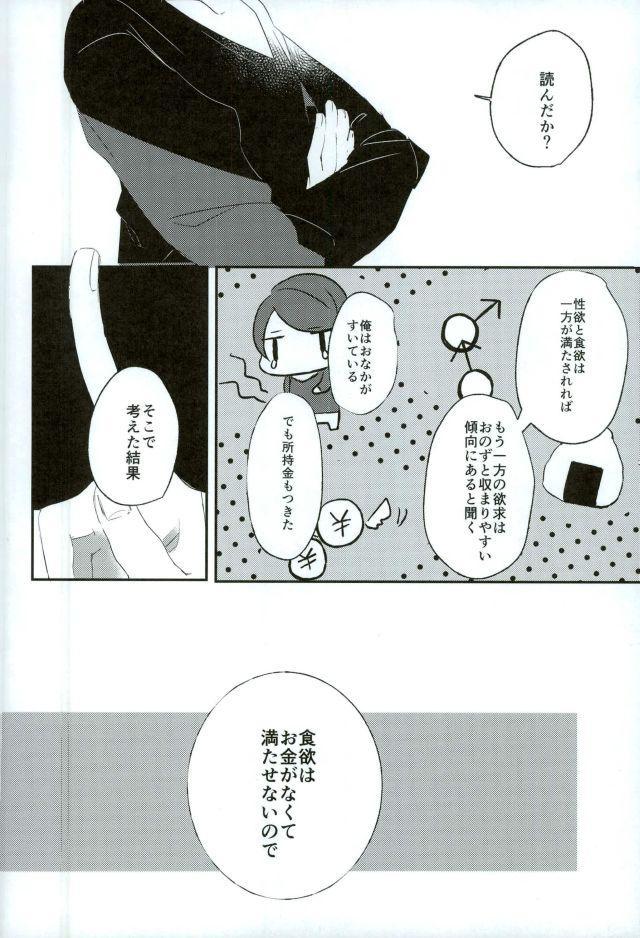Okane ga Nakute Shokuyoku ga Mitasenai Node 6