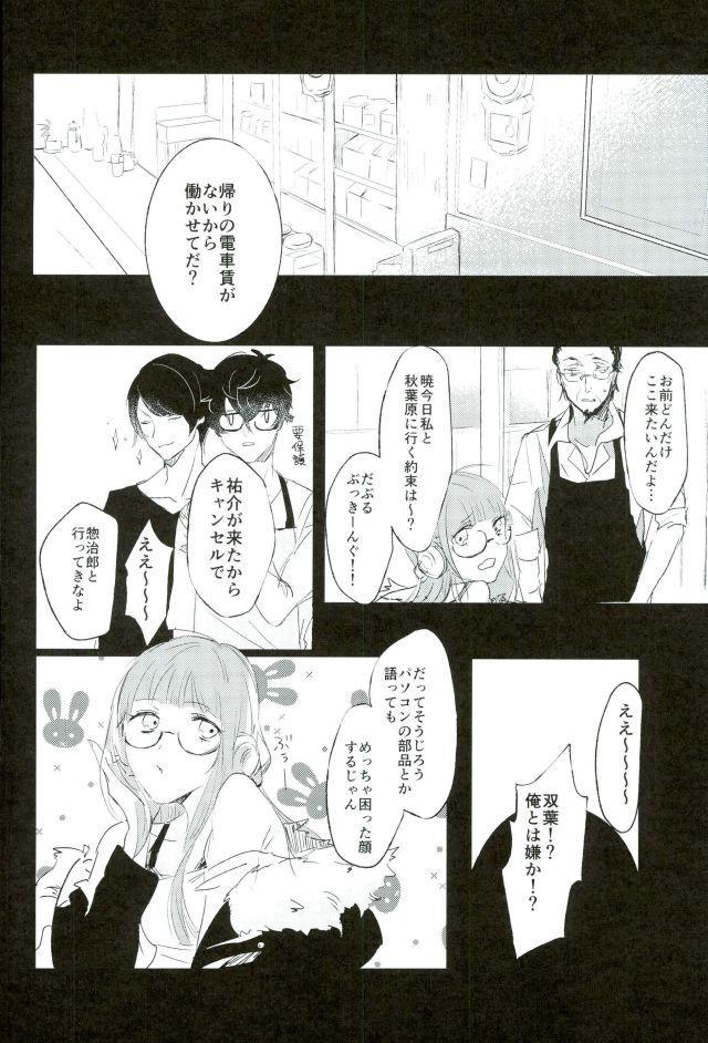 Okane ga Nakute Shokuyoku ga Mitasenai Node 8