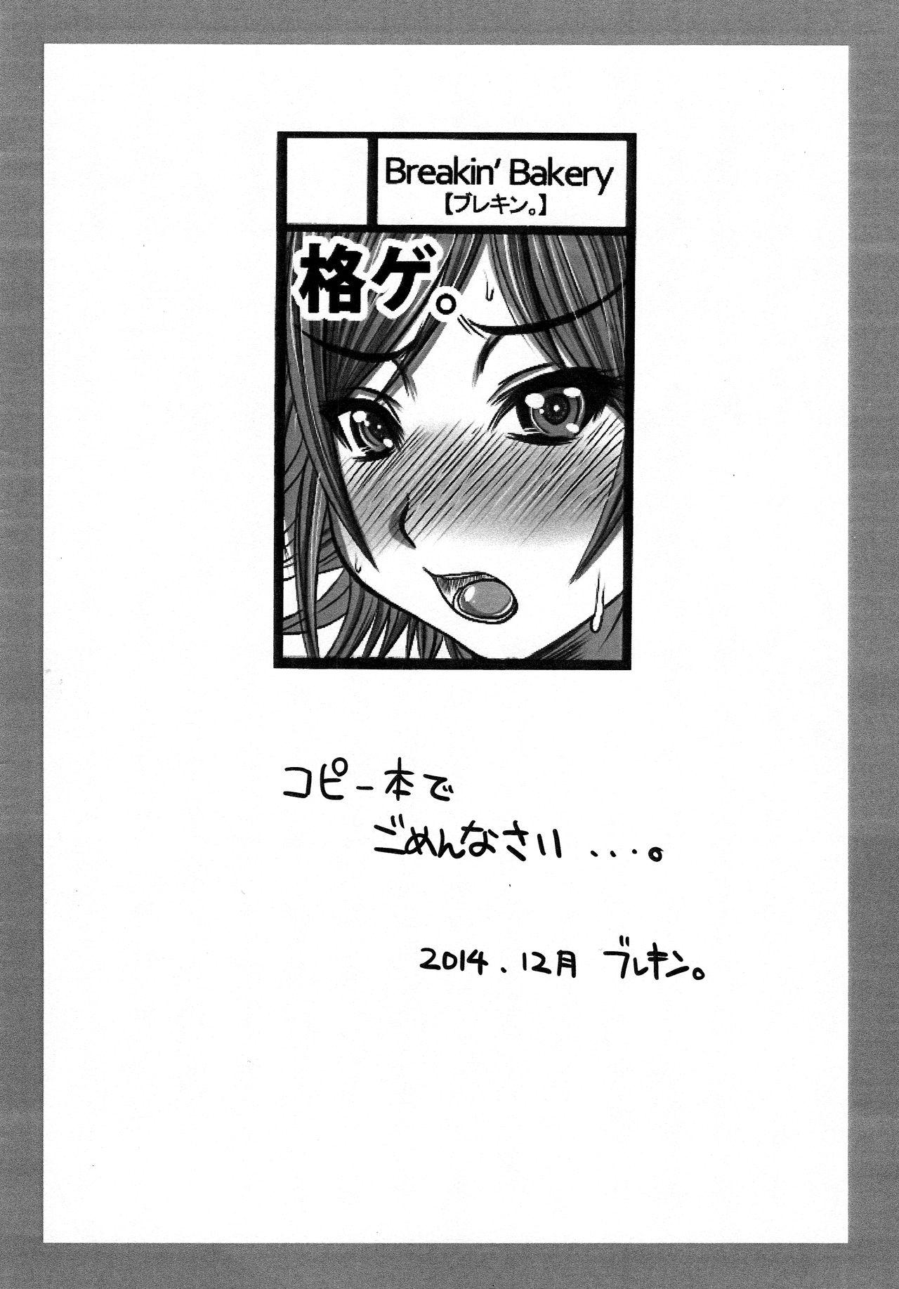 Breakin' Rakugakichou 2014 1