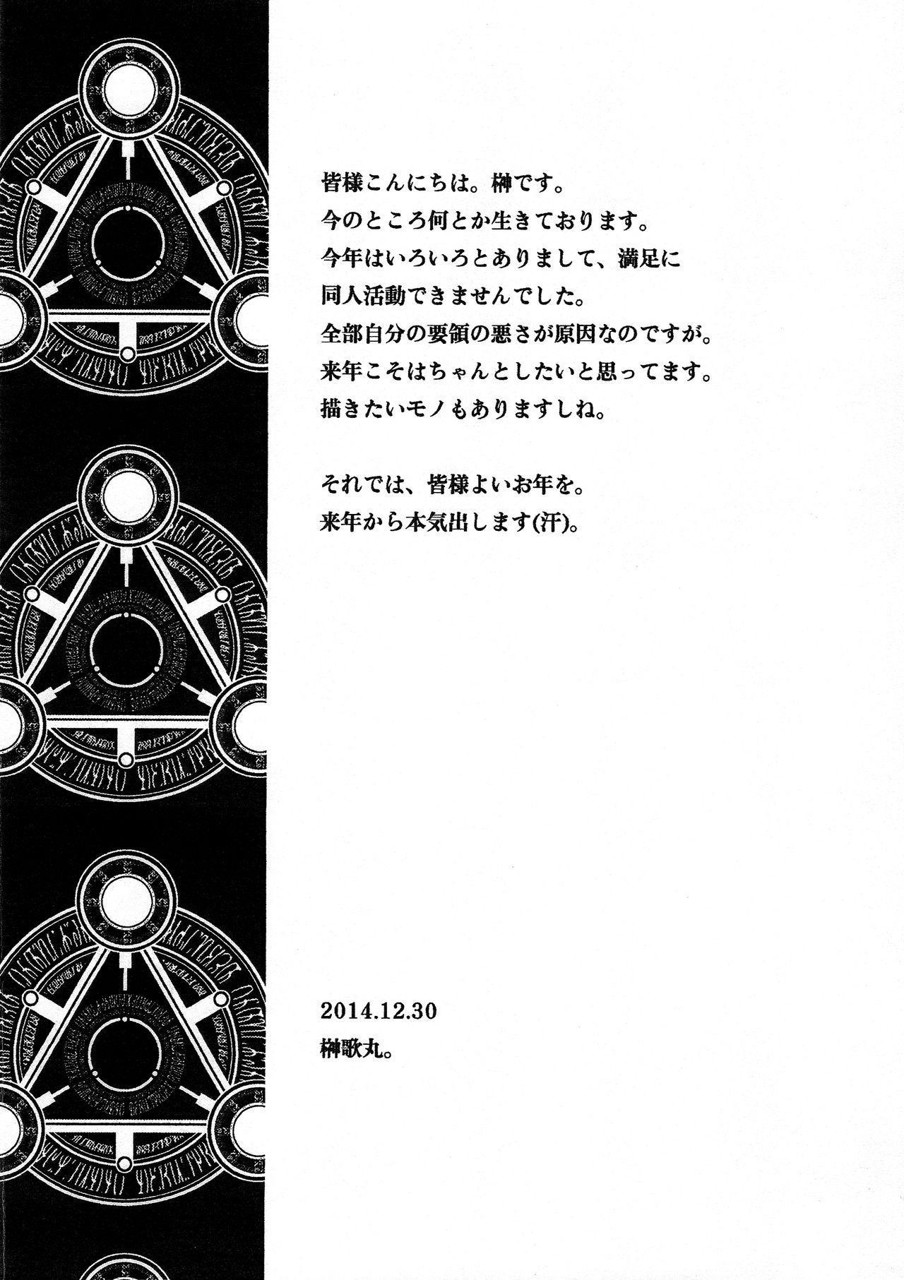 Breakin' Rakugakichou 2014 5