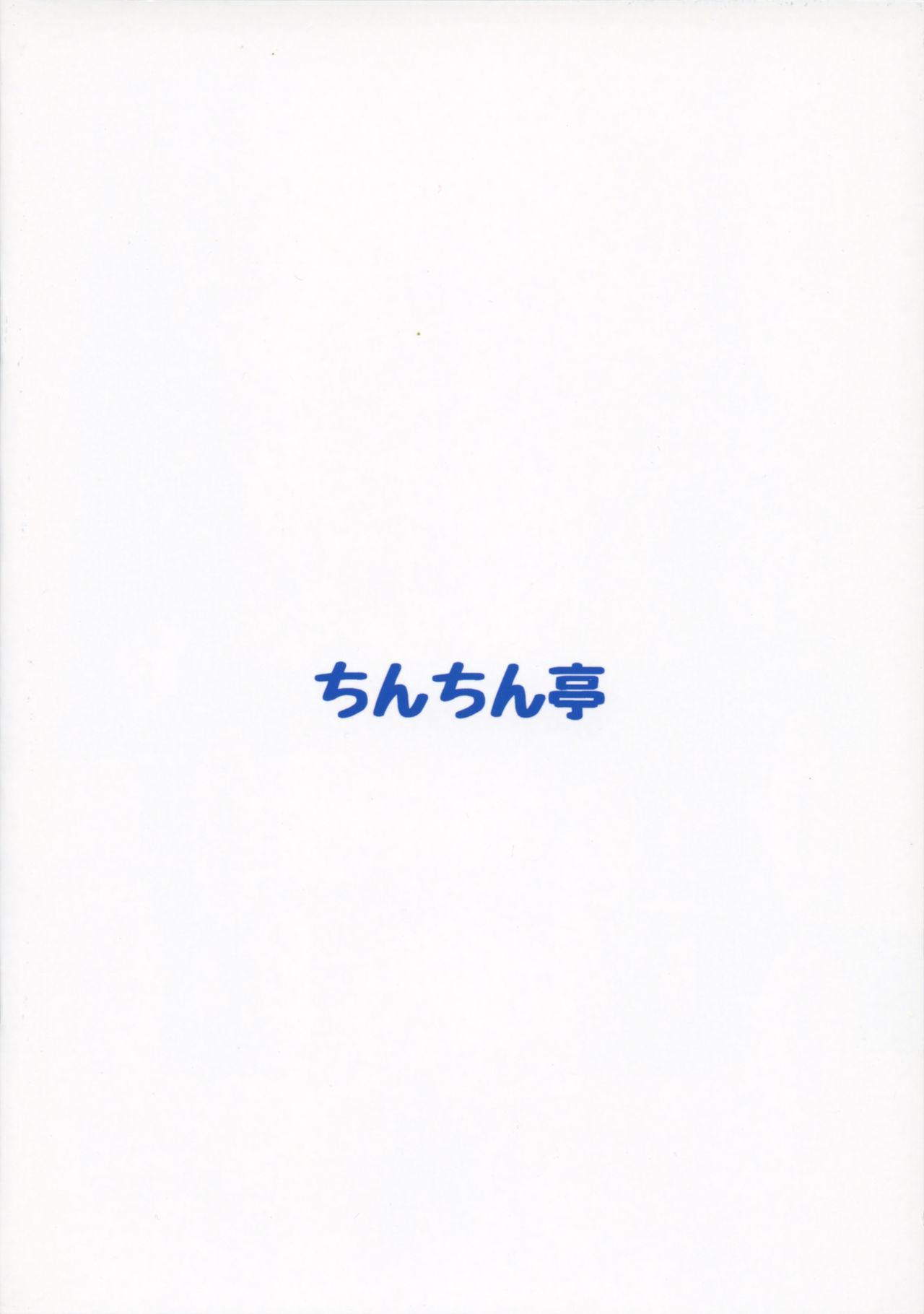 Namacchiro Oily Koucha Musume 13
