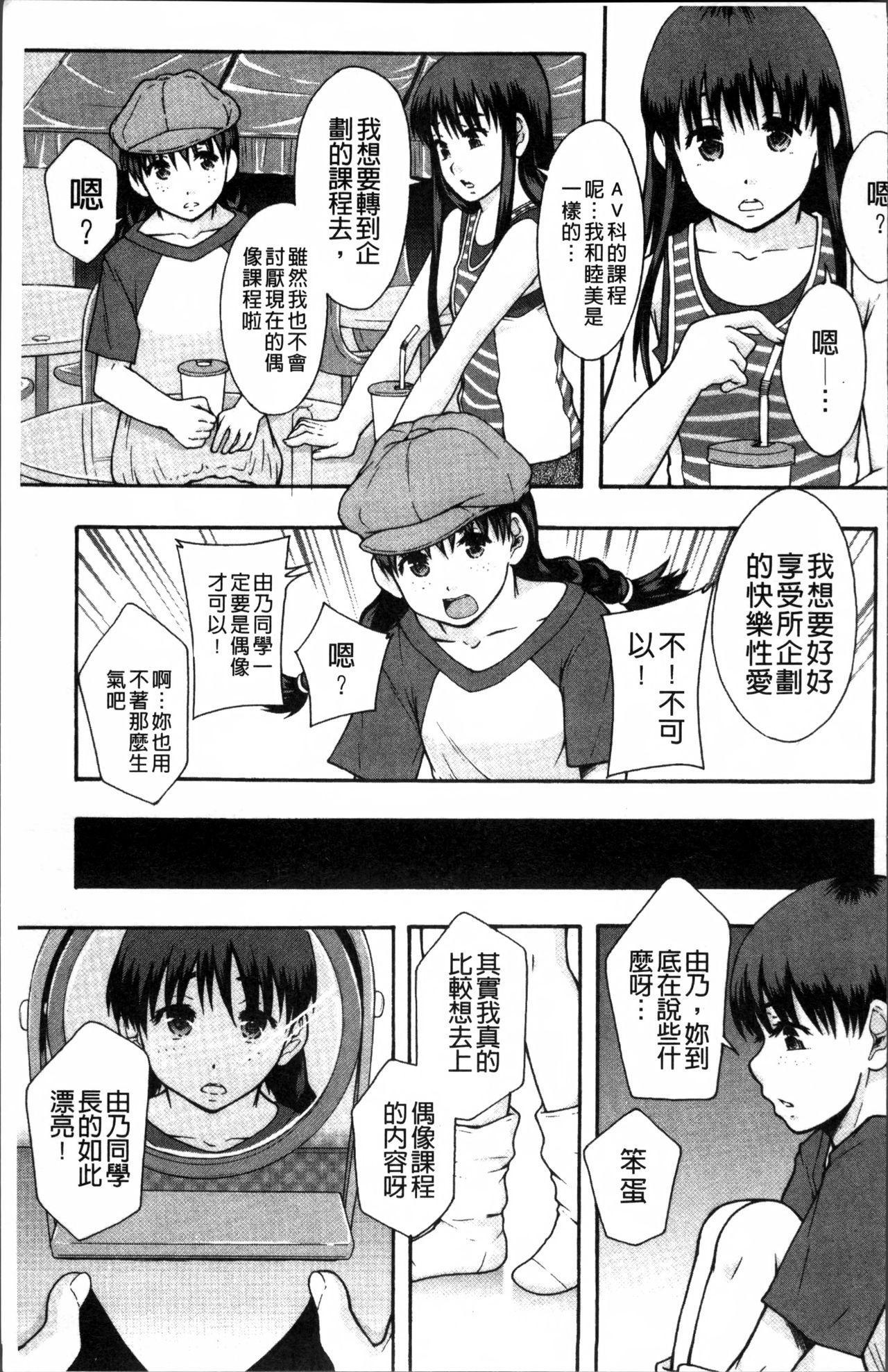 Anoko no Class wa AV-ka 99