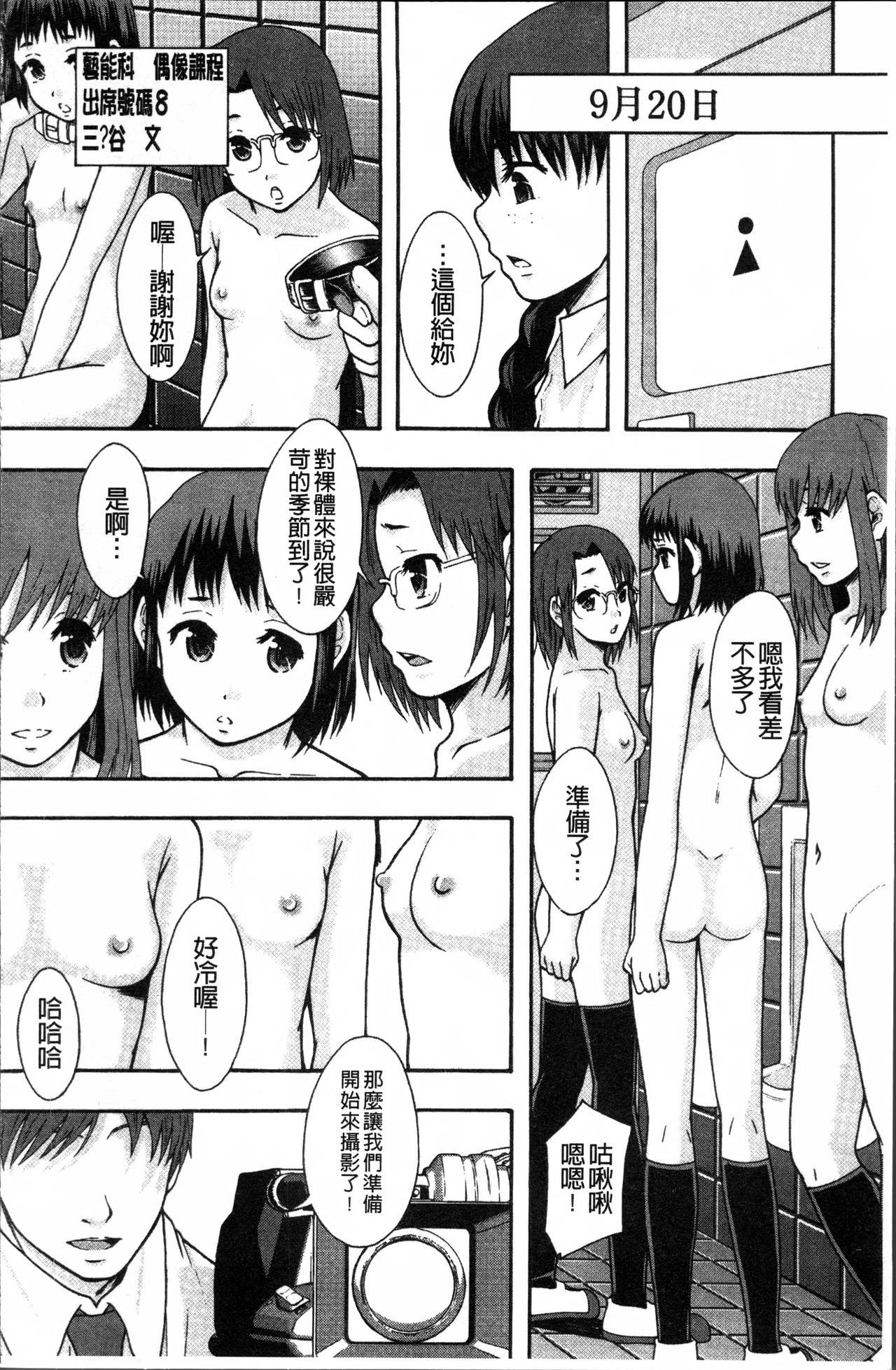 Anoko no Class wa AV-ka 112