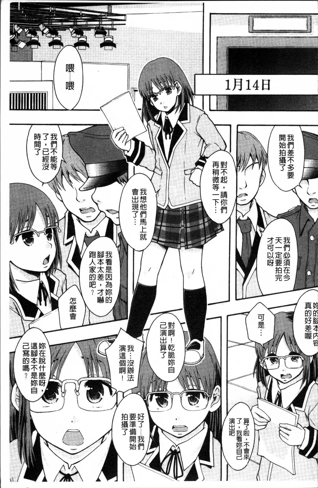 Anoko no Class wa AV-ka 155