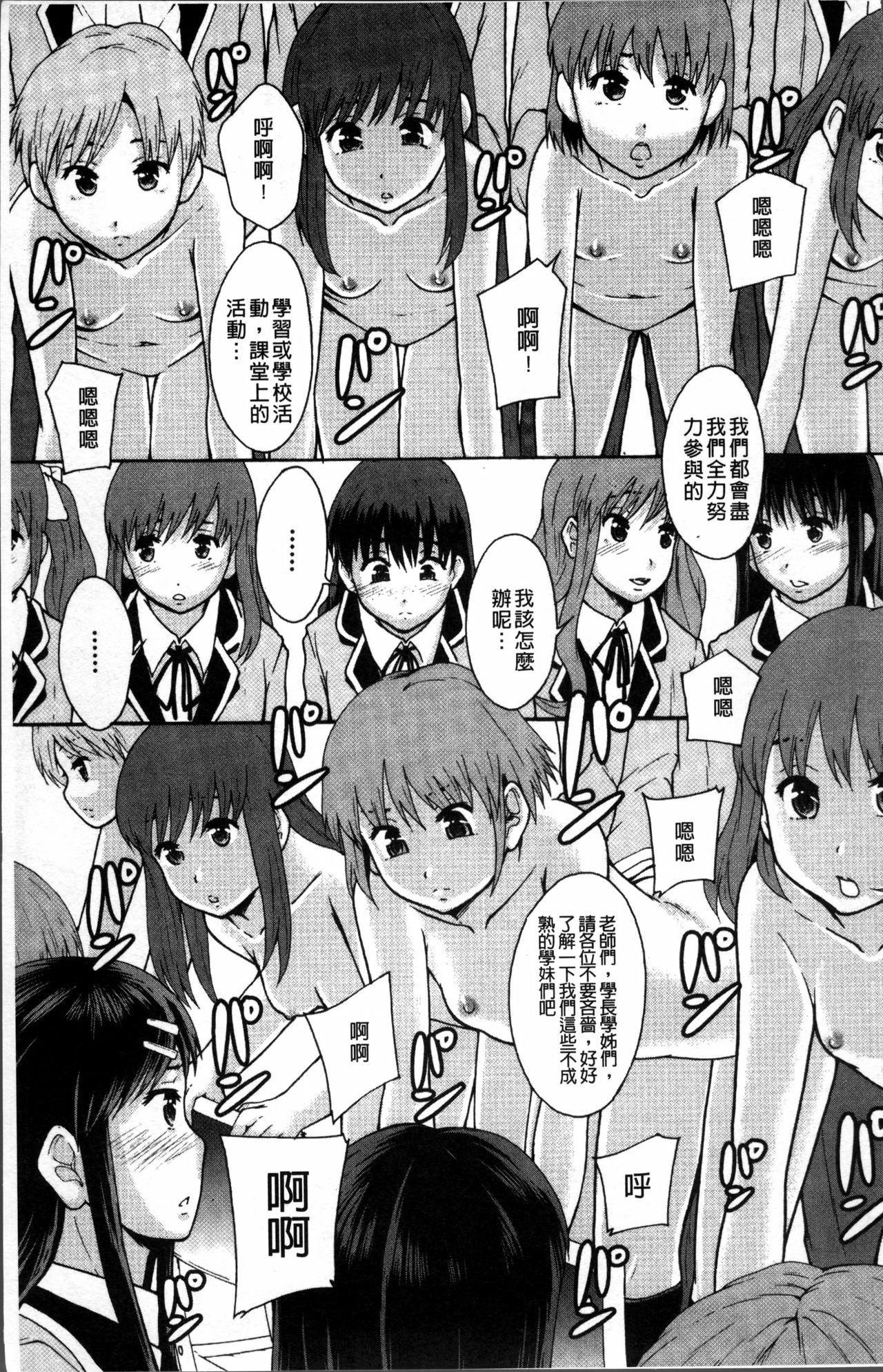 Anoko no Class wa AV-ka 17