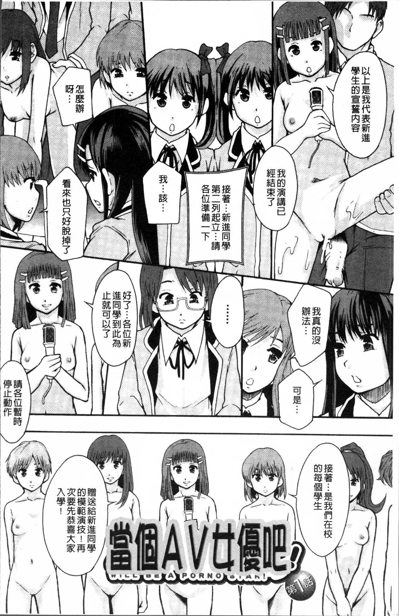 Anoko no Class wa AV-ka 18