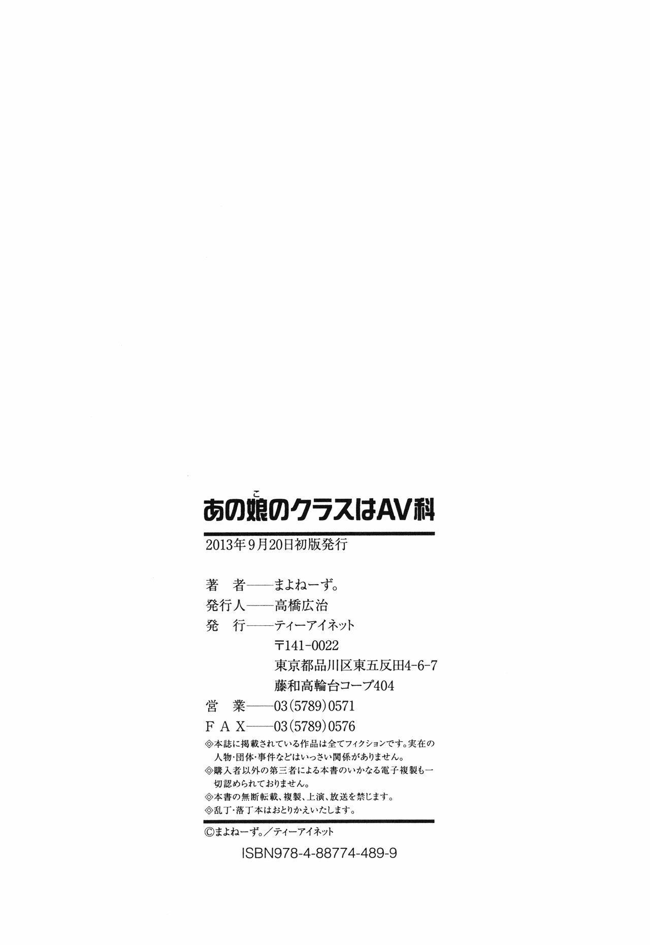 Anoko no Class wa AV-ka 220