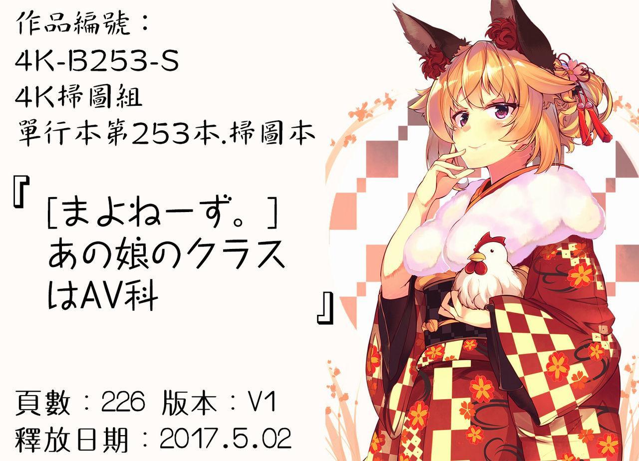 Anoko no Class wa AV-ka 221