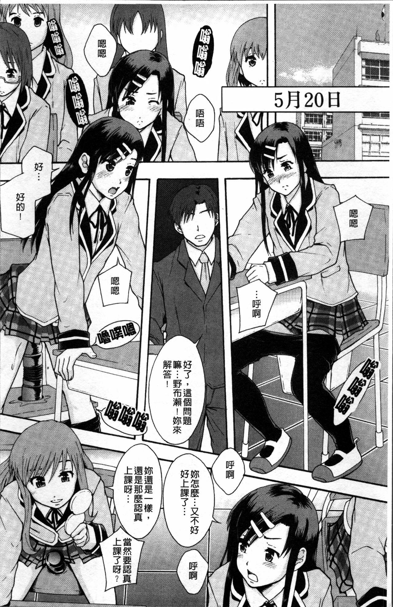 Anoko no Class wa AV-ka 32