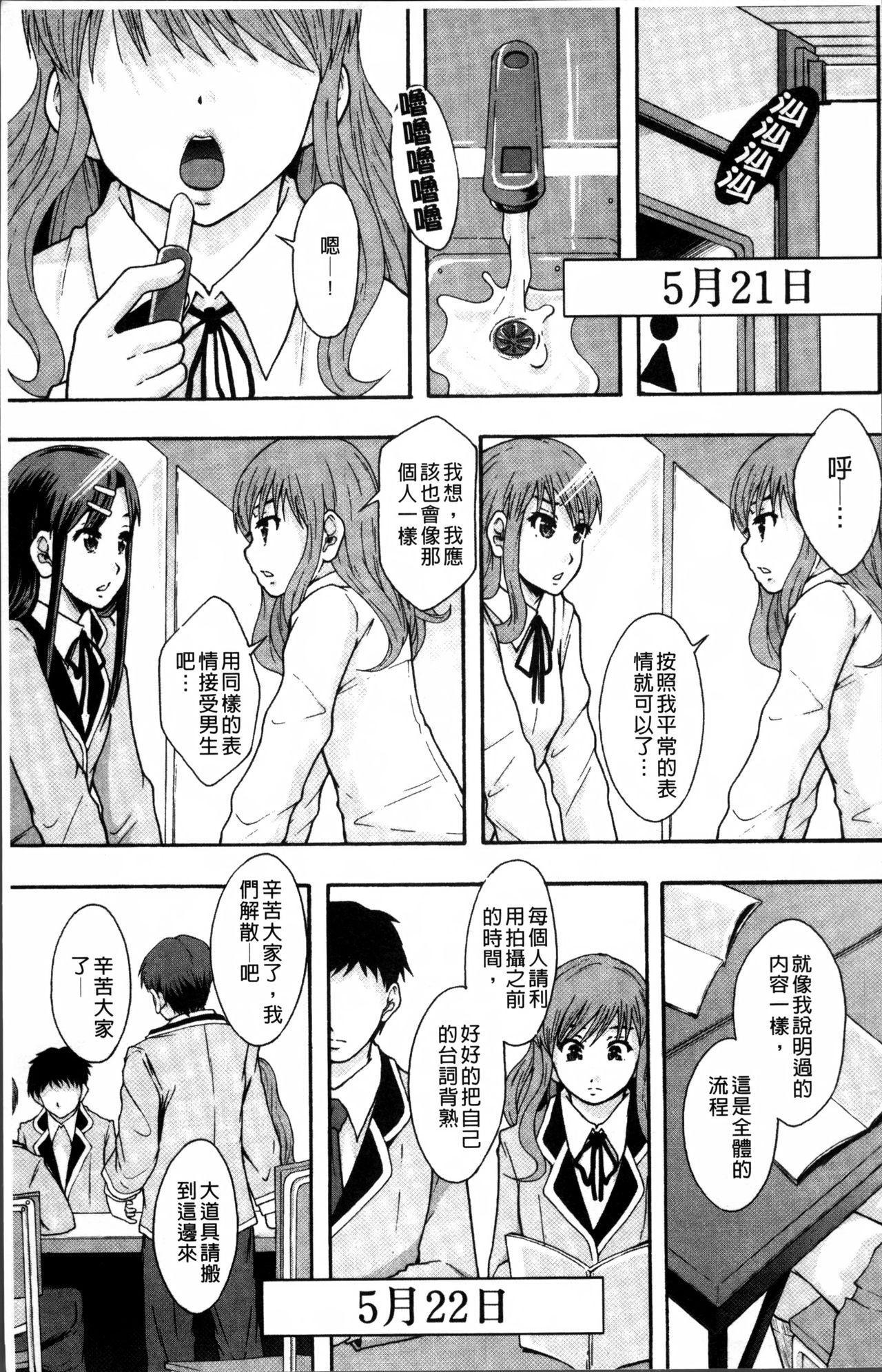 Anoko no Class wa AV-ka 33