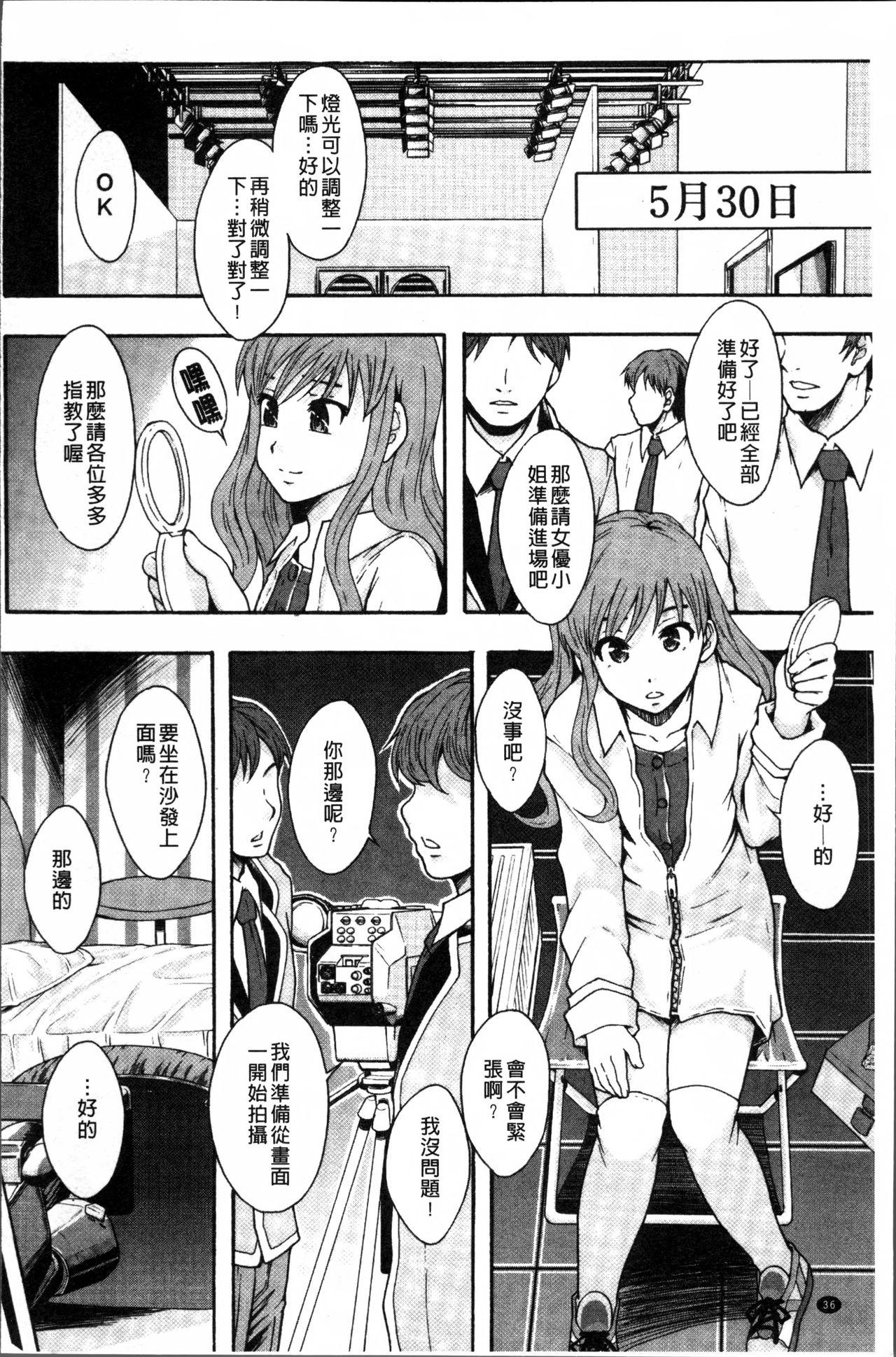 Anoko no Class wa AV-ka 38