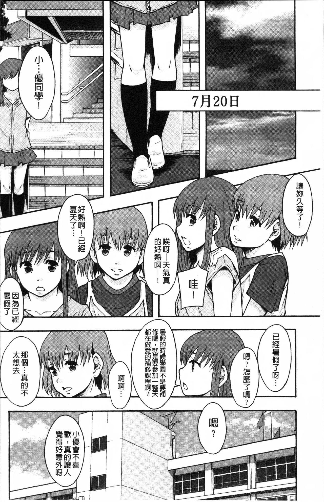 Anoko no Class wa AV-ka 80