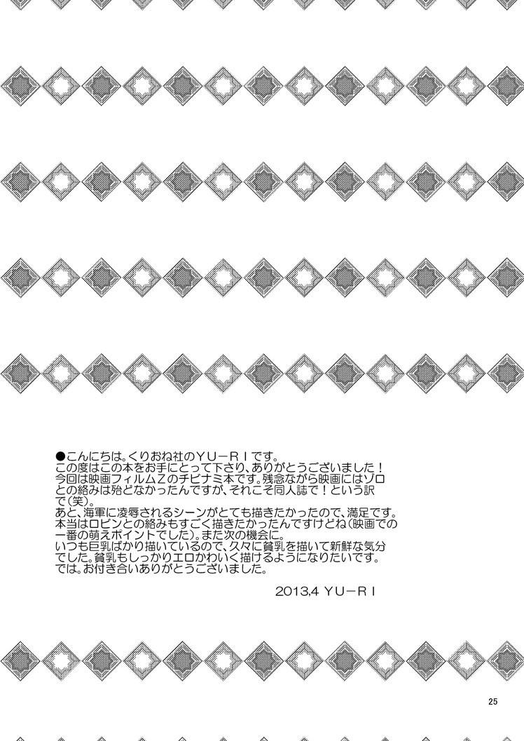 Chibi Koukaishi o Mederu Hon | Tiny Navigator Appreciation Book 23