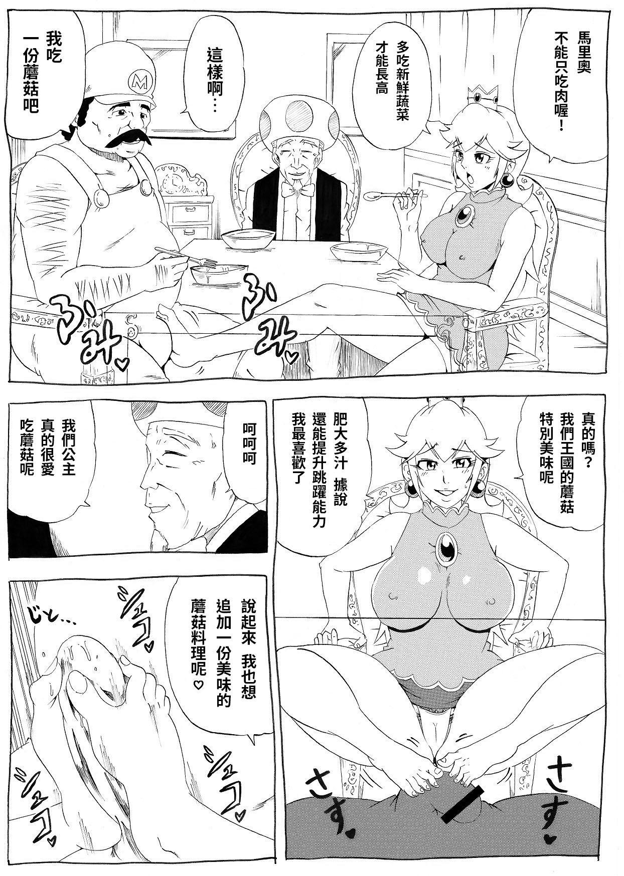 Momoman 12