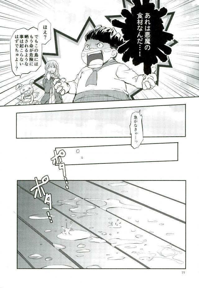 Zettai Zetsumei Kareshi Hinata 15