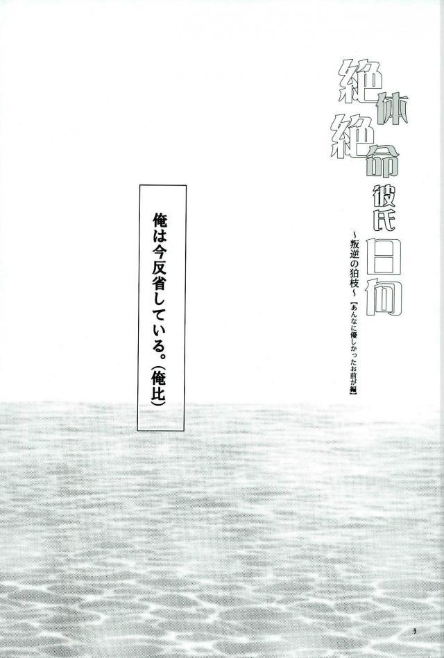 Zettai Zetsumei Kareshi Hinata 1