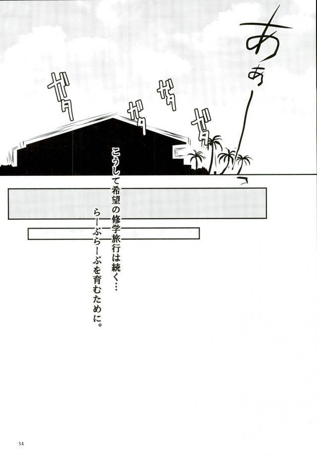 Zettai Zetsumei Kareshi Hinata 32