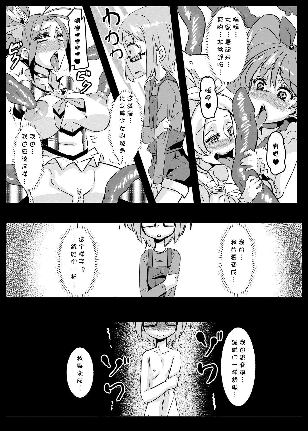 Ako Ochi | 亚子堕落 17