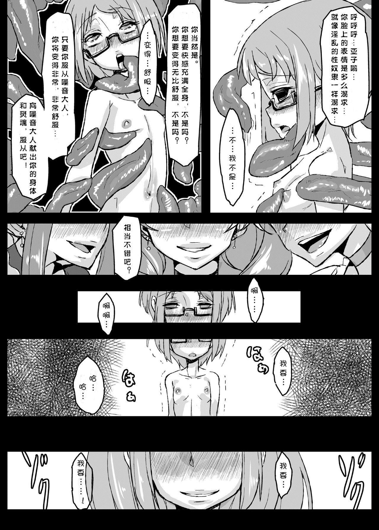 Ako Ochi | 亚子堕落 19