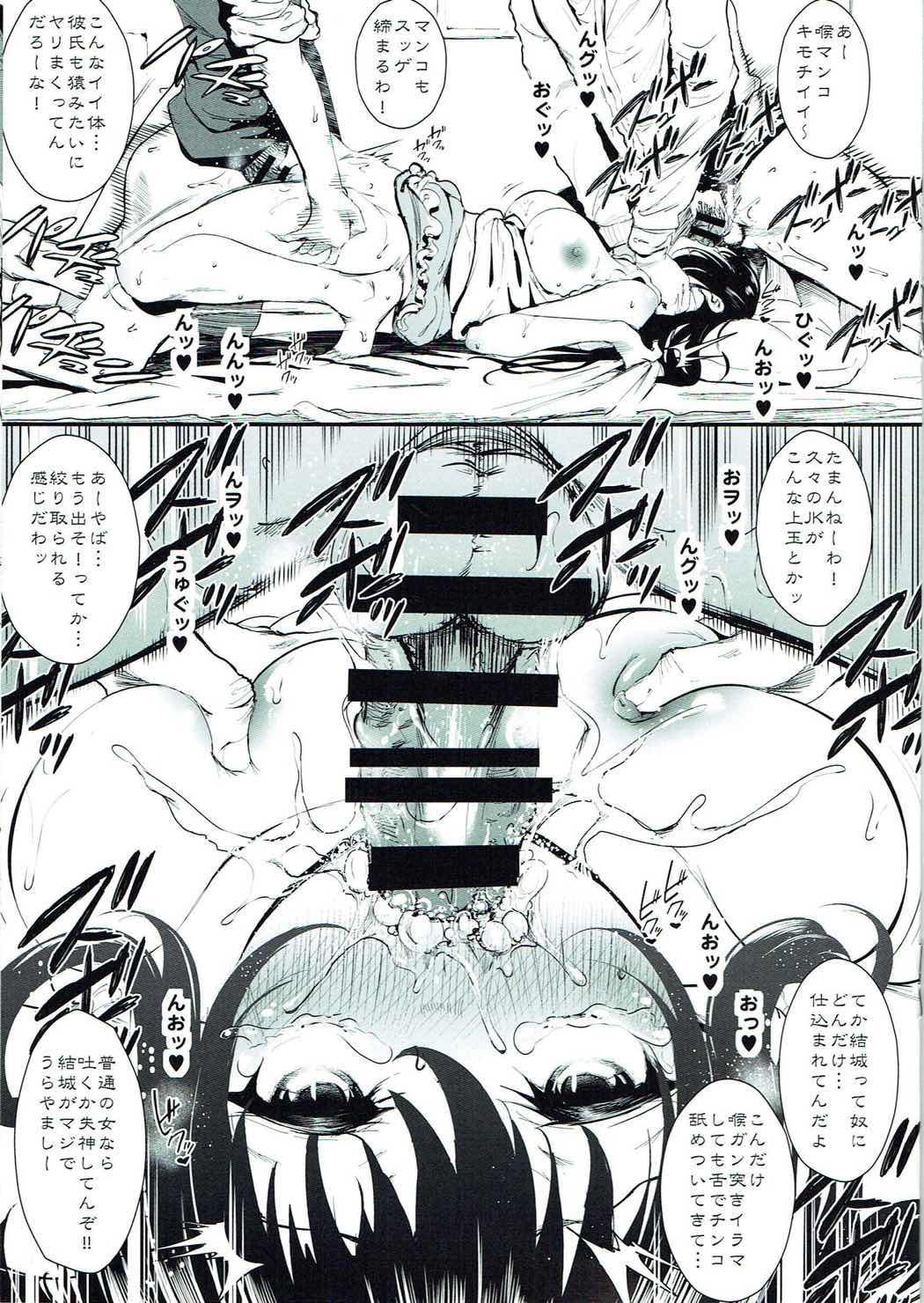 Yui-chan ga Warui Daigakusei ni Yowasare Yari Nigesarechau Hon 4