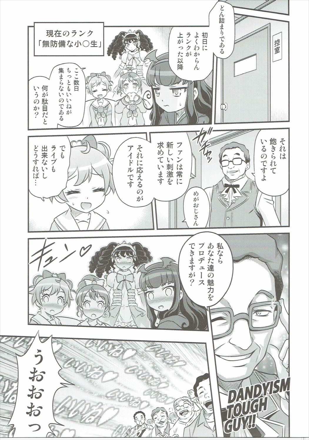 OjiPara!! 9