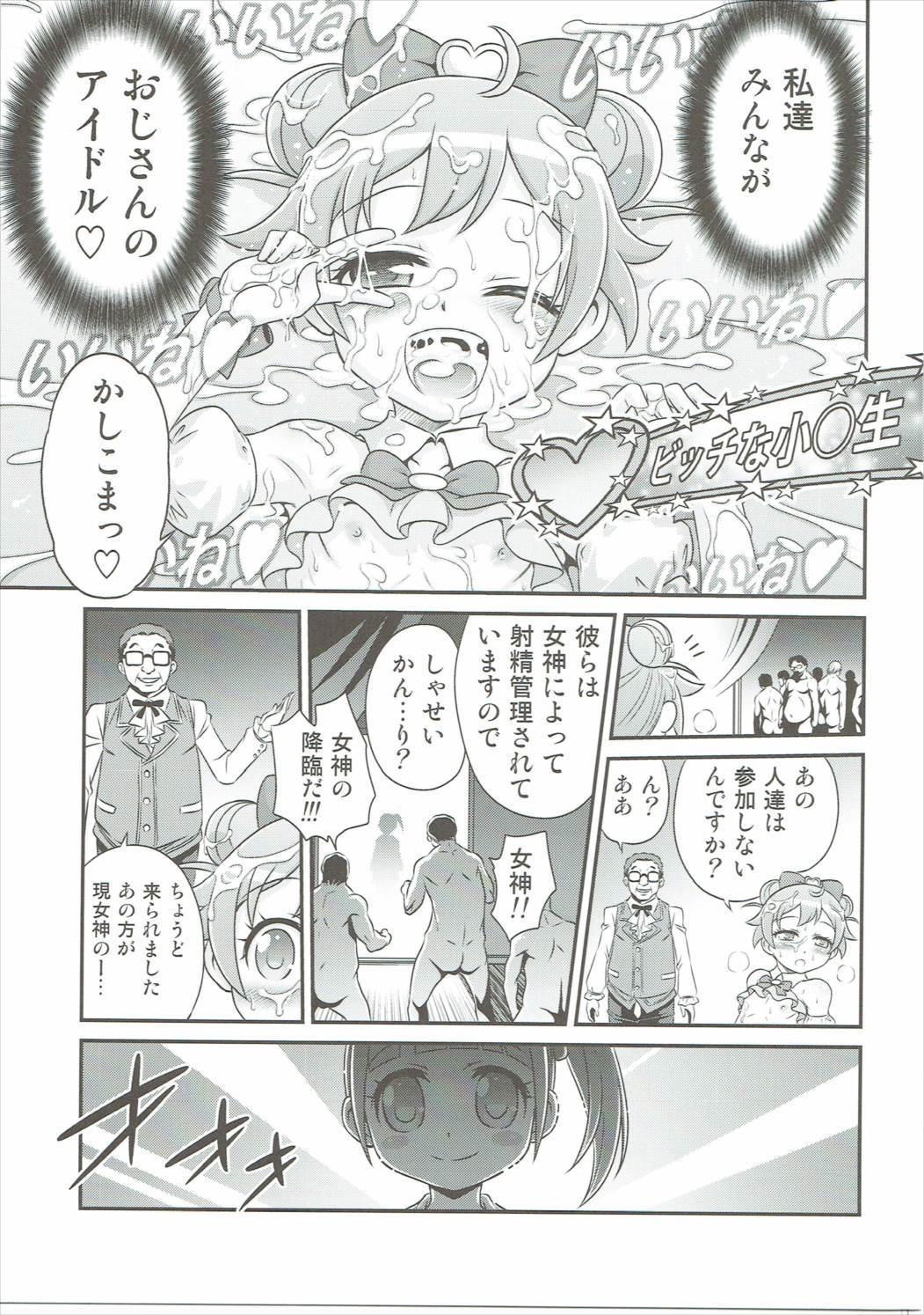 OjiPara!! 23