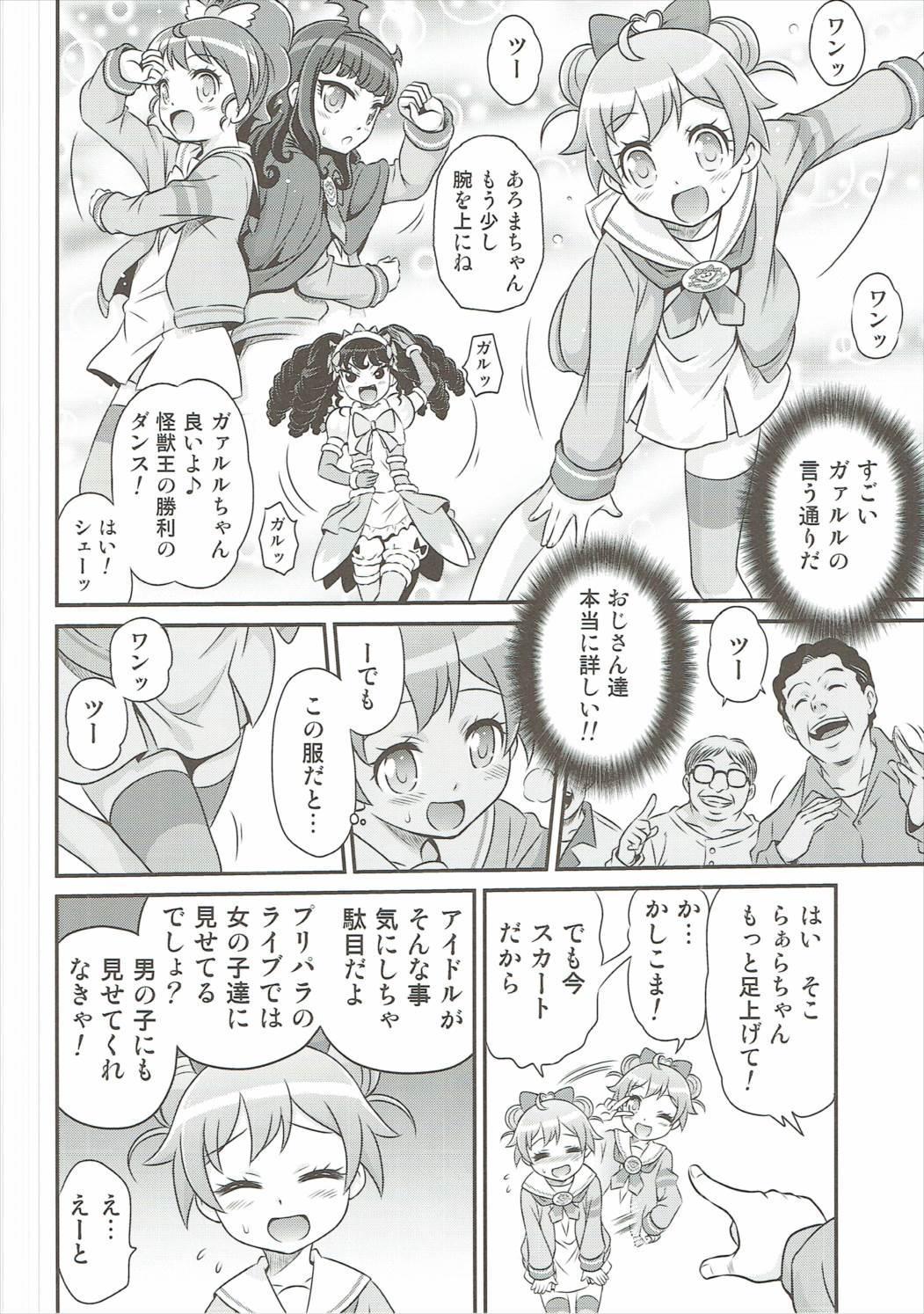 OjiPara!! 6