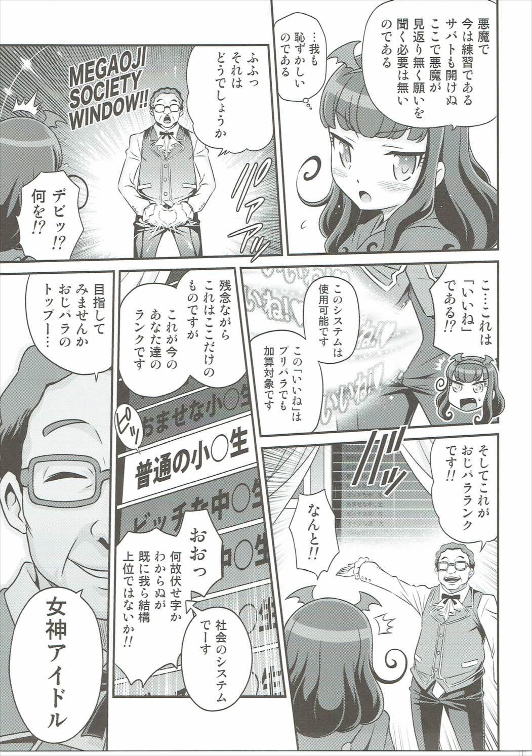 OjiPara!! 7