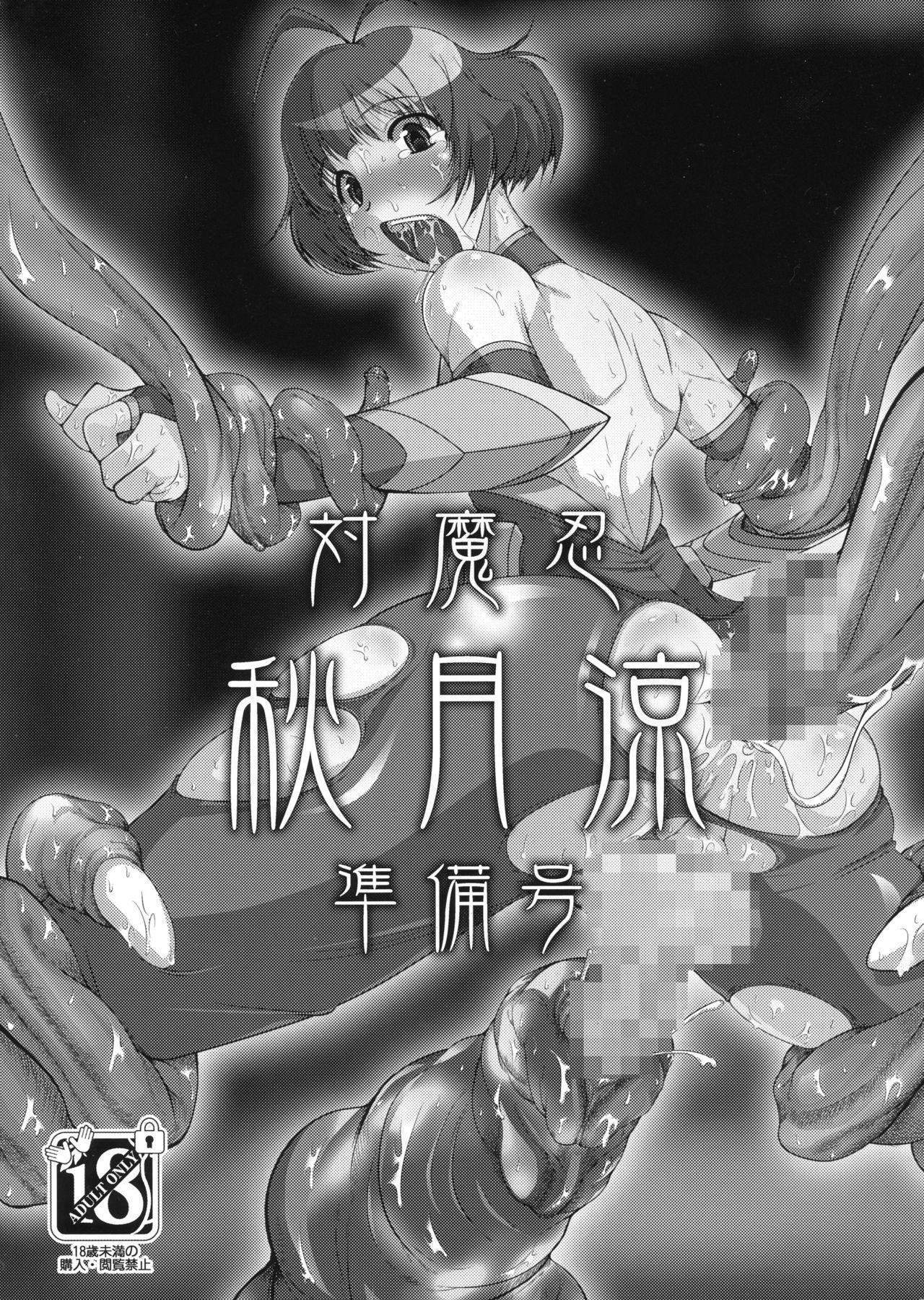 Taimanin Akizuki Ryo Junbigou 0